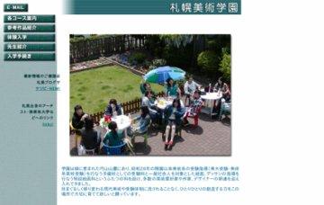 札幌美術学園