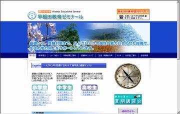 早稲田教育ゼミナール/北日本事業部