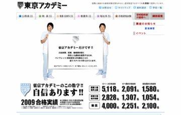 東京アカデミー札幌校