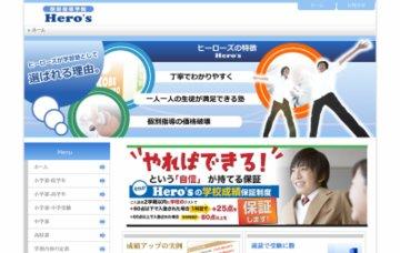 個別指導専門塾ヒーローズ/入校受付