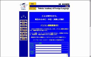 東北外語学院