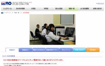 セルモ松本南教室