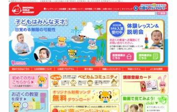 七田チャイルドアカデミー百瀬幼児教室/岡谷校
