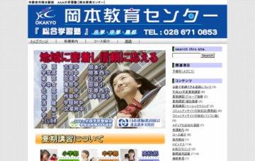 岡本教育センター