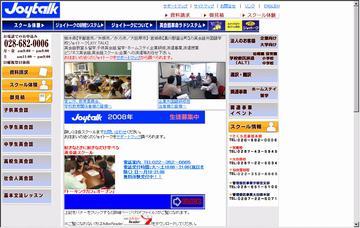 外国語学校ジョイトーク/さくら氏家校