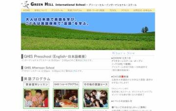 グリーンヒルインターナショナルスクール