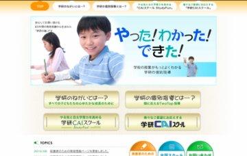 学研・竜泉進学セミナー