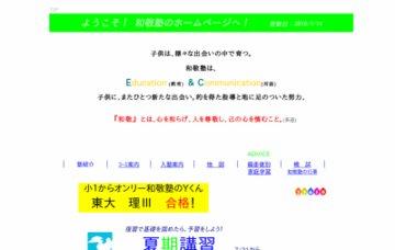 和敬塾/東十条校