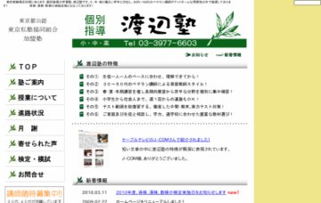 渡辺個別指導塾