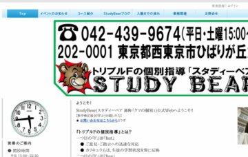 トリプルFの個別指導 StudyBear(スタディーベア)