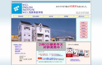 M.E.I.茂原英語学院