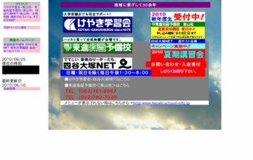 東進衛星予備校東山校/けやき学習会