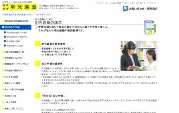 明光義塾深井教室