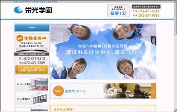 栄光学園鳥取ノ荘校