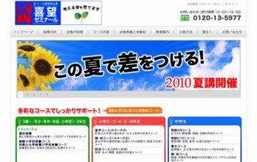 株式会社喜望ゼミナール本部