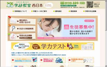 学研教室奈良事務局
