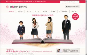 慶桜個別指導学院橿原校