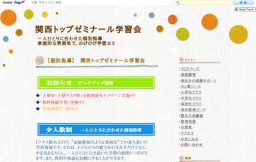 関西トップゼミナール学習会