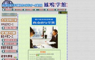 鳳鳴学館・代ゼミサテライン予備校・徳山銀南街校