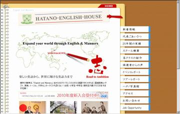 HATANOENGLISHHOUSE