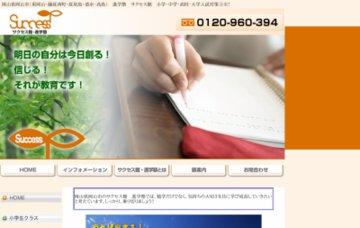 サクセス館・進学塾