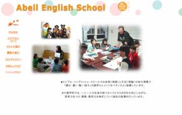 エイブル・イングリッシュ・スクール高島本校