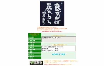 双葉塾/本部校