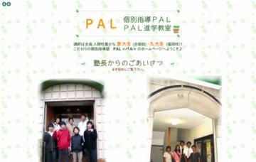 個別指導PAL進学教室/福岡校