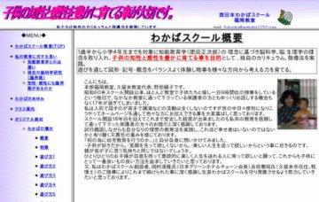 西日本わかばスクール本部福岡教室