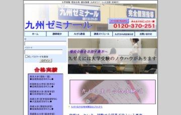 九州ゼミナール太志館