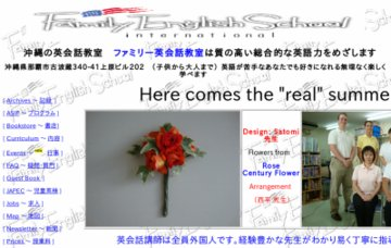 ファミリー英会話教室