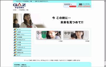 学習受験社ガゼット/那覇教室