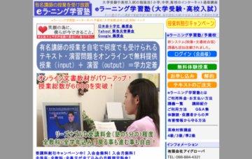 eラーニング学習塾/インターネット予備校