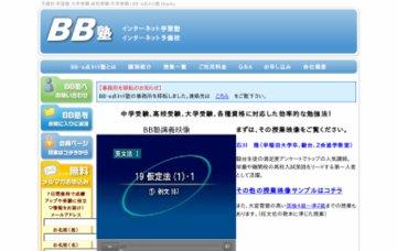 BB・e点ネット塾サポートセンター